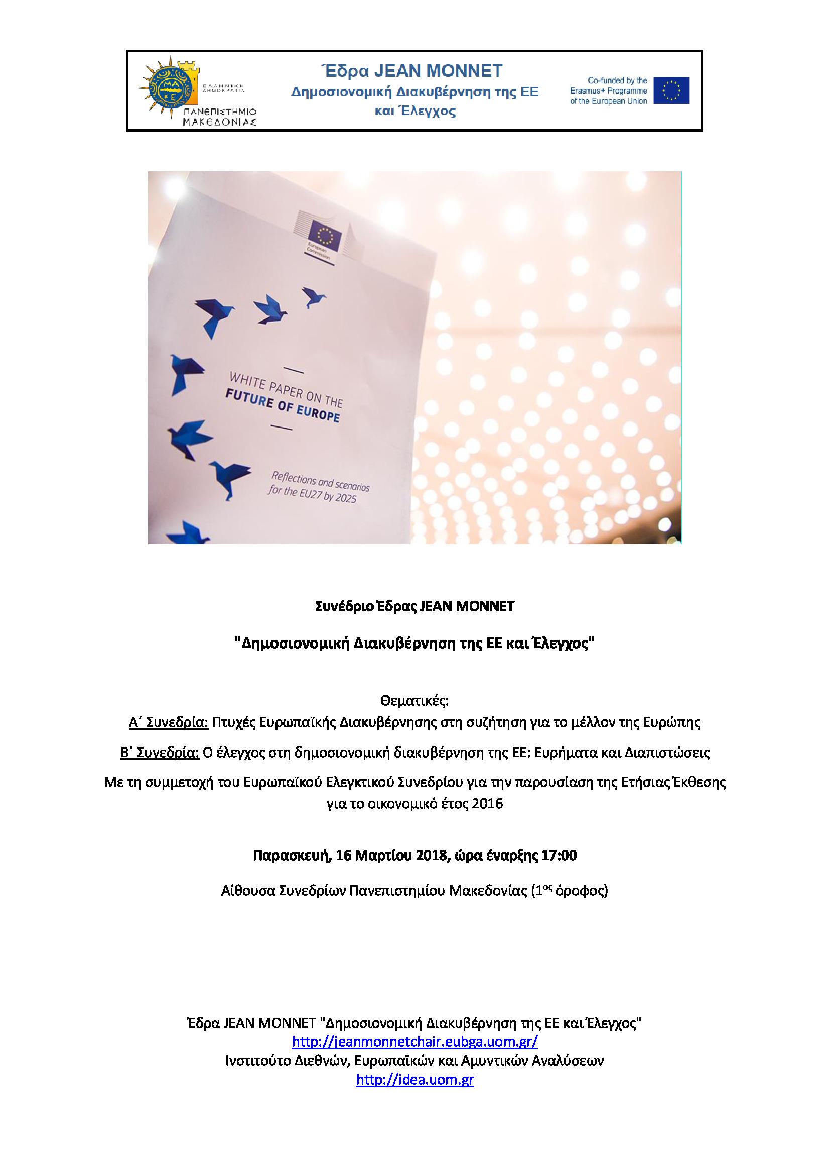 Συνέδριο-Έδρας-Jean-Monnet-Δημοσιονομική-Διακυβέρνηση-